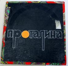 """PROTALINA, No. 3, 1980. Archive of the History of Dissidence in the USSR, International """"Memorial"""" Society, Moscow. (F. 155)"""