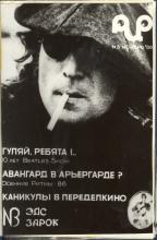 RIO, No. 3, 1986. Archives of Aleksandr Kushnir.