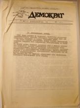 DEMOKRAT, No. 6, 1971. Historical Archive, Research Center for East European Studies, University of Bremen.