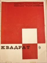 KVADRAT, No. 9, 1970. Historical Archive, Research Center for East European Studies, University of Bremen.