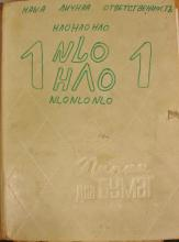 NLO, No. 1, 1982. Historical Archive, Research Center for East European Studies, University of Bremen.