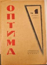 OPTIMA, No. 1, 1960. Historical Archive, Research Center for East European Studies, University of Bremen.