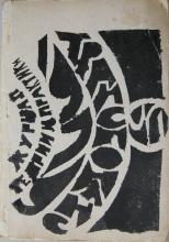TRANSPONANS, No. 1, 1979. Historical Archive, Research Center for East European Studies, University of Bremen.