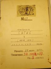 NOMER, No. 19, 1971. Historical Archive, Research Center for East European Studies, University of Bremen.