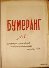 BUMERANG, No. 1, 1960. Historical Archive, Research Center for East European Studies, University of Bremen.