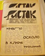 LISTOK, No. 1, 1978. Historical Archive, Research Center for East European Studies, University of Bremen.