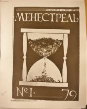 MENESTREL', No. 1, 1979. Historical Archive, Research Center for East European Studies, University of Bremen.