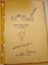 ZHURNAL MOD, No. 1, 1974. Historical Archive, Research Center for East European Studies, University of Bremen.
