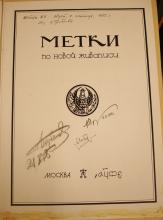 METKI, No. 1, 1975. Historical Archive, Research Center for East European Studies, University of Bremen.
