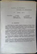 VYEZD V IZRAIL': PRAVO I PRAKTIKA, No. 1, 1979. Central Archives for the History of the Jewish People, Hebrew University, Jerusalem.