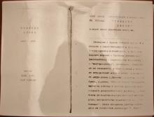 RUSSKOE SLOVO, No. 1, 1966. Narodno-trudovoi soiuz samizdat collection, Box 62, Item 64/67, Hoover Institution Archives.
