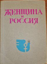 ZHENSHCHINA V ROSSII, No. 1, 1979, cover. Narodno-trudovoi soiuz samizdat collection, Box 19, Item 1223/80, Hoover Institution Archives.