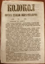 KOLOKOL, No. 24 (2), 1965. Narodno-trudovoi soiuz samizdat collection, Box 1, Item 63/67, Hoover Institution Archives.
