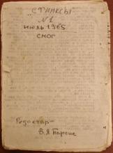 SFINKSY, No. 1, 1965. Narodno-trudovoi soiuz samizdat collection, Box 1, Item 11/65, Hoover Institution Archives.