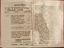 TETRAD', No. 8, 1965. Narodno-trudovoi soiuz samizdat collection, Box 1, Item 66/67, Hoover Institution Archives.