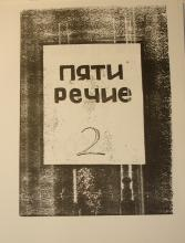"PIATIRECHIE, No. 2, 1959. Archive of the History of Dissidence in the USSR, International ""Memorial"" Society, Moscow."