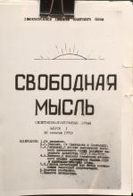 SVOBODNAIA MYSL', 1971. No. 1. The Belousovitch Collection, Thomas Fisher Rare Book Library, University of Toronto Libraries.